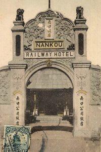 6.Nankouw, KMT-china